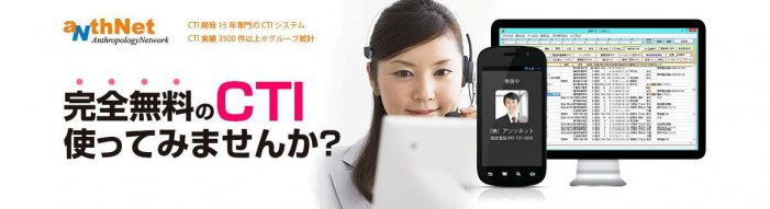 HP用_1無料CTI