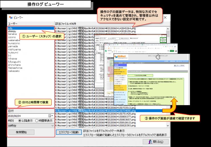 セキュリティソフト「操作ログ」2