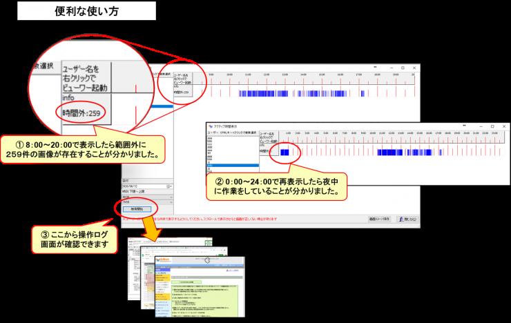 セキュリティソフト「操作ログ」4