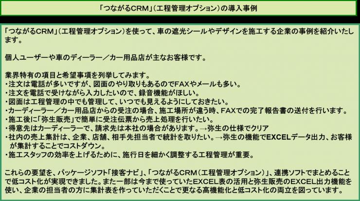 工程管理オプション2