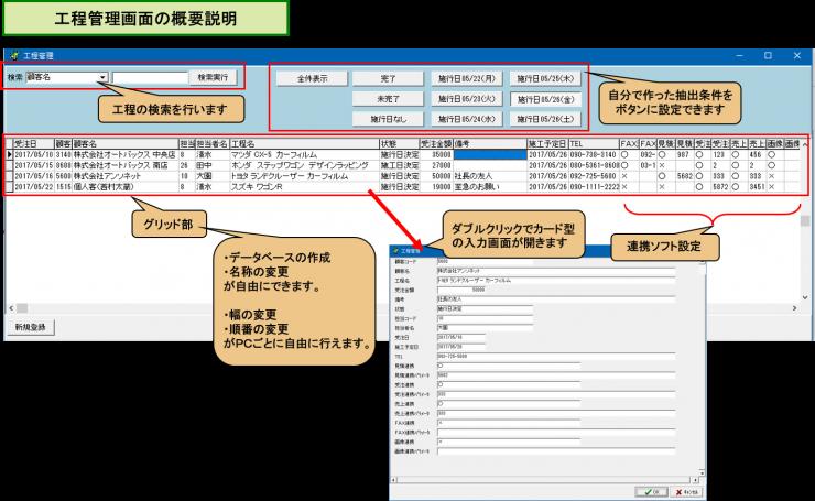 工程管理オプション3