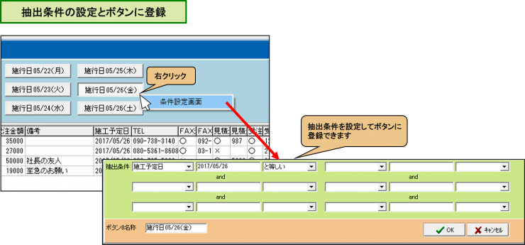 工程管理オプション4