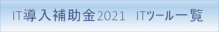 ITツール一覧2021